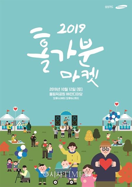 굿윌스토어-삼성카드, '홀가분 나눔 이벤트' 공동 진행