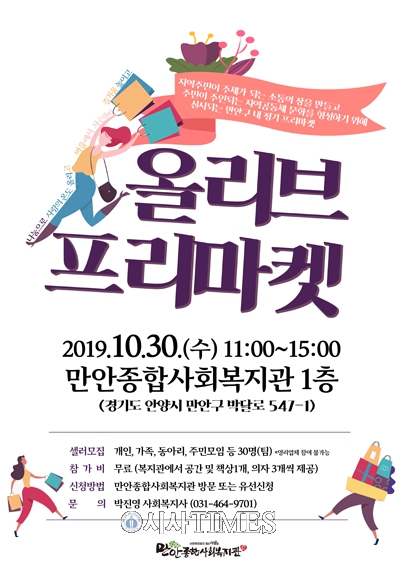 안양시만안종합사회복지관, '10월 올리브프리마켓' 30일 실시