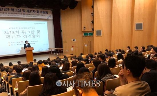 KDRA 한국의약분석연구회 제13차 워크샵·제11차 정기총회 성료
