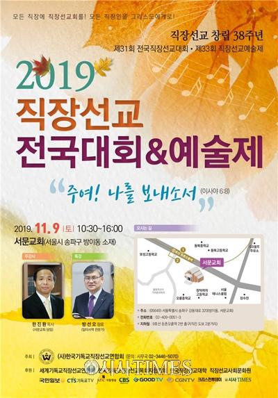 한직선, '2019 직장선교 전국대회 및 예술제' 9일 개최