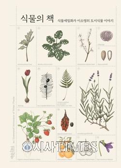 [책을 읽읍시다 (1706)] 식물의 책