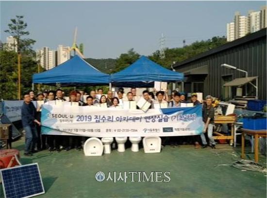 서울시, '집수리 아카데미' 인기…올해 240여명 수강
