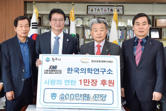 KMI한국의학연구소, 원주시에 연탄 1만장 기증