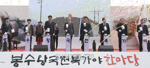 전북도, '봉수왕국 전북가야 한마당 축제' 7일 성료