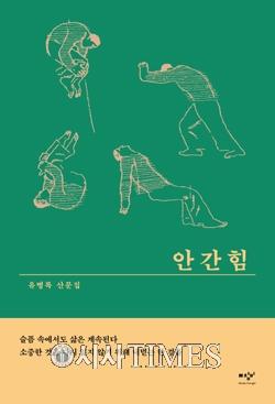 [책을 읽읍시다 (1708)] 안간힘
