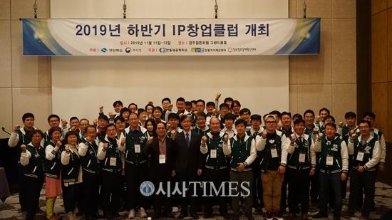 경북창조경제혁신센터, 제2회 IP창업클럽 개최