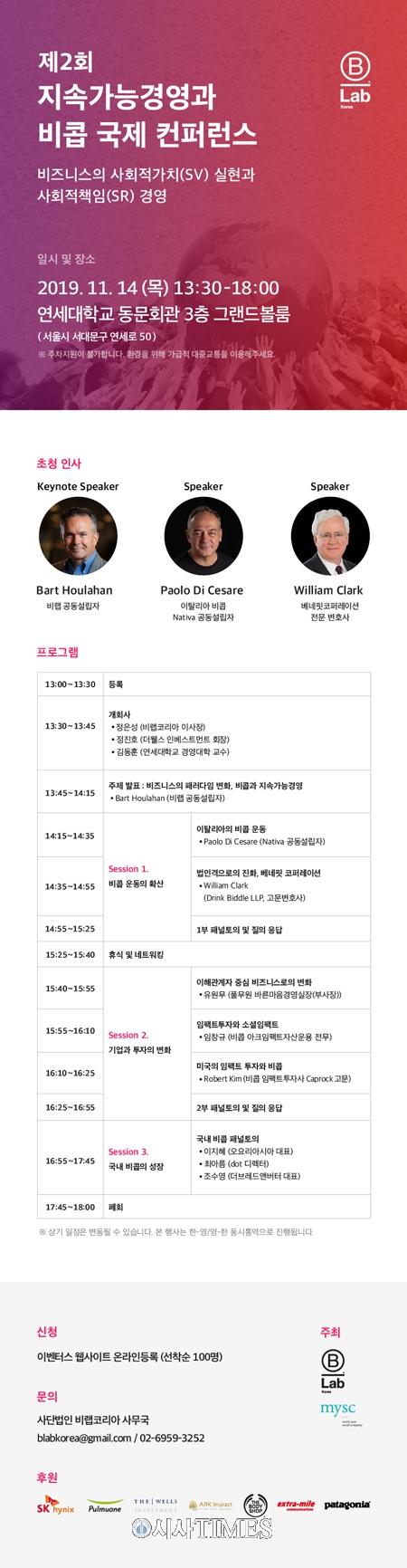 제2회 지속가능경영과 비콥 국제 컨퍼런스 개최