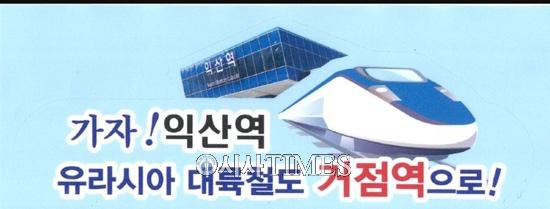 익산시, 유라시아 대륙철도 거점역 기원 홍보 강화