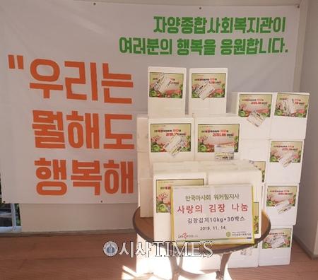 한국마사회 워커힐지사, 사랑의 김장김치 후원