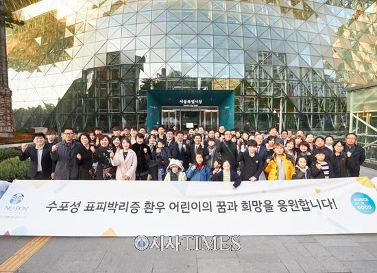 뉴스킨 코리아, '제 17회 수포성 표피박리증 환우 가족 모임' 개최