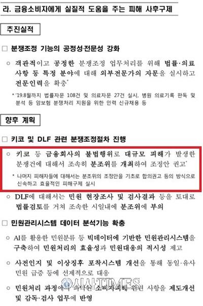"""키코공대위 """"검찰, 금융적폐 키코 사건 재수사 강력 촉구"""""""