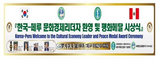 '한국-페루 문화경제리더자 환영·세계한인교류협력기구(W-KICA) 평화메달 수여식' 개최