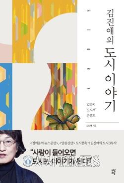 [책을 읽읍시다 (1716)] 김진애의 도시 이야기:12가지 '도시적' 콘셉트