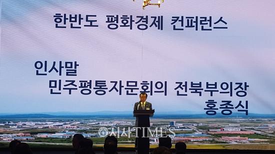 민주평화통일자문회의 전북지역회의, 한반도 평화경제 컨퍼런스 개최