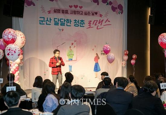 군산시, 미혼남녀 54명 대상 '달달한 청춘 로맨스' 행사 11월 30일 개최