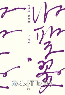 [책을 읽읍시다 (1717)] 나팔꽃