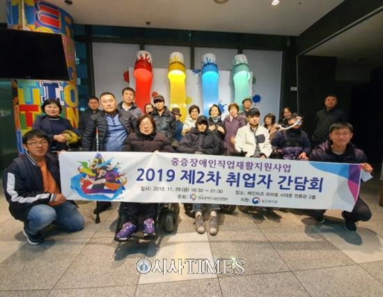 한국장애인고용안정협회, 2019 제2차 취업자 간담회 개최