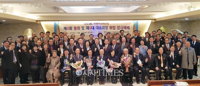한국교회연합 제9회 총회 및 대표회장 취임감사예배 개최