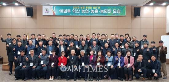 익산시, 농업 활성화 위한 희망농정위원회 워크숍 개최