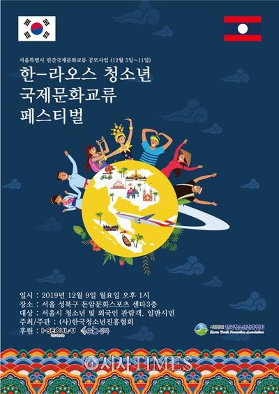 '한-라오스 청소년 국제문화교류 페스티벌' 오는 9일 개최