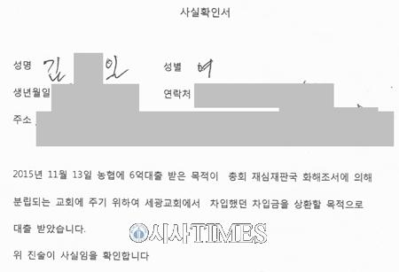 새봉천교회 관련 하야방송 보도, 사실인가(2)…팩트체크2, 분립자금 6억 원의 진실