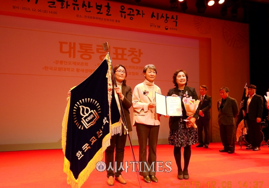 한국교원대학교 황새생태연구원 '문화유산보호 유공자' 대통령 표창