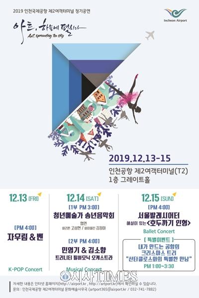 인천공항, '겨울 정기문화공연' 오는 13~15일 개최