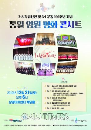 서울YMCA, 3·1운동 100주년 기념 '통일염원평화콘서트' 개최