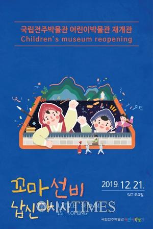 국립전주박물관, '어린이박물관' 21일 전면 개편 재개관