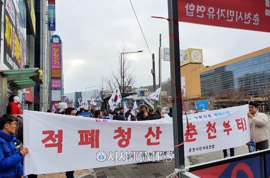 춘천시민자유연합, 이재수 시장·최문순 도지사 등 규탄집회 열어