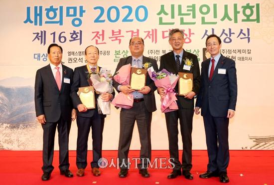 전북상협, 신년인사회·제16회 전북경제대상 시상식 개최