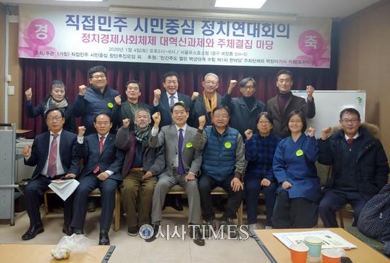 시민단체들, '민간주도 열린 백년대계 수립 제1차 한마당' 개최