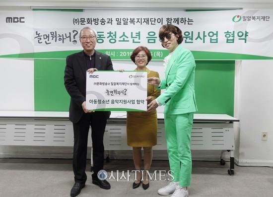 MBC <놀면 뭐하니?>, '유재석 드럼 연주 '음원 수익금 2억원 밀알복지재단에 기부