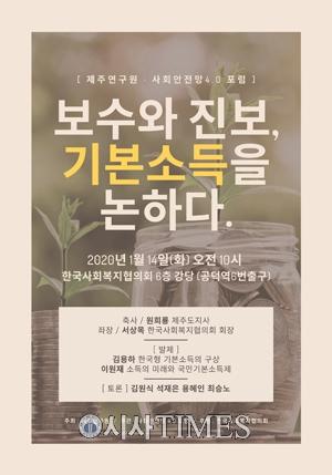 한국사회복지협의회, '사회안전망 4.0 정책토론회 개최' 후원