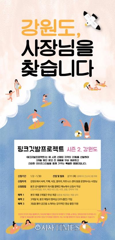 """""""강원도 사장님을 찾습니다""""…분코, 워시웰 핑크 깃발 프로젝트 시즌2 공개"""