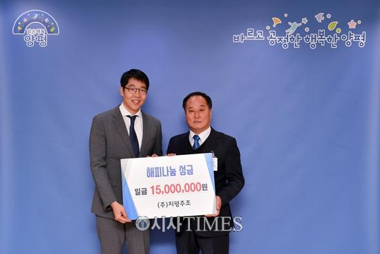 지평주조, 경기도 양평군에 기부금 1500만원 전달