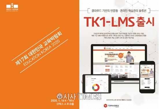 토픽코리아, 제17회 대한민국 교육박람회 참가…LMS시스템 선보여