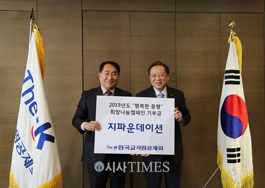 한국교직원공제회-지파운데이션, 여성청소년을 위한 '희망 나눔캠페인 기부금' 전달