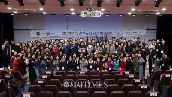 강원교육자선교회, '2020 강원교육자선교회 연찬회' 개최