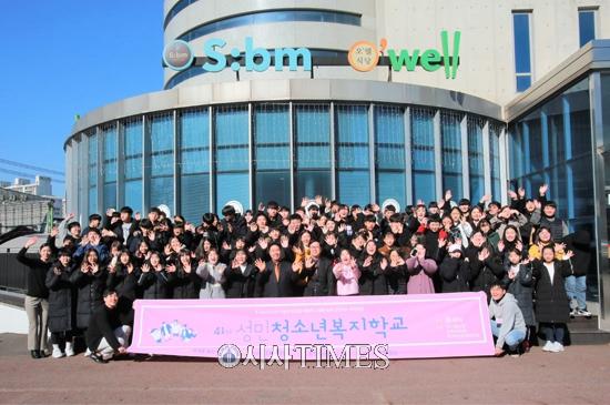 한교연, 산하 성민원 제41기 청소년복지학교 개교