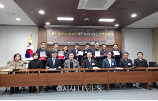 한국공공정책평가협회, '서울시 일자리정책의 제도적 개선방안' 정책토론회 개최