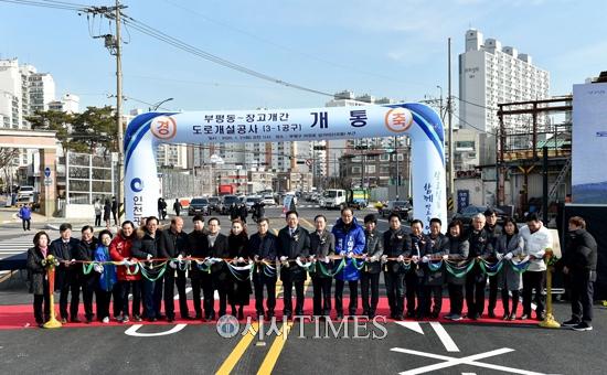 부평동~장고개간 도로개설공사(3-1공구) 21일 개통