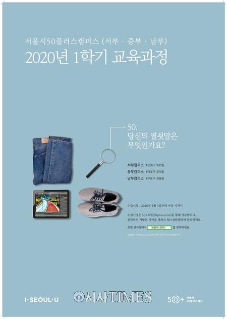 서울시, 50플러스캠퍼스 1학기 수강생 모집