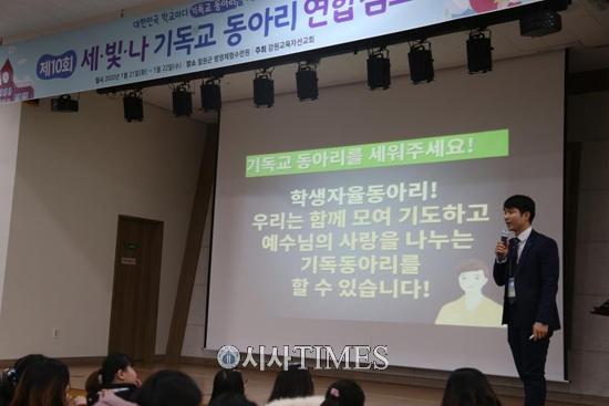 강원교육자선교회, '제10회 세빛나 캠프' 개최