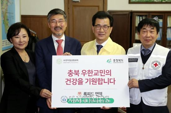 엔지켐생명과학, 우한교민 감염예방 '록피드' 지원