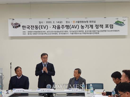 7회 국제전기차엑스포, 전동·자율주행 농기계 정책포럼 개최