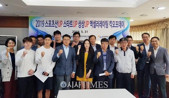 ㈜상상이비즈, '2019 스포츠분야 액셀러레이터' 평가 1위 선정