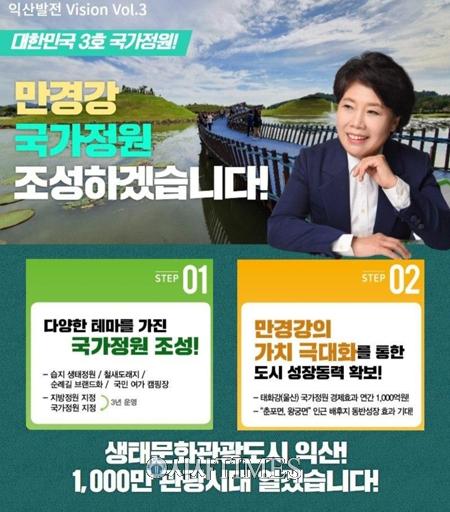 """조배숙 예비후보, """"만경강 국가정원 조성으로 1천만 익산 관광시대 열겠다"""""""