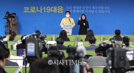 """원희룡 지사 """"대구·경북 여행 도민·여행객 대상 긴급지원 추진"""""""