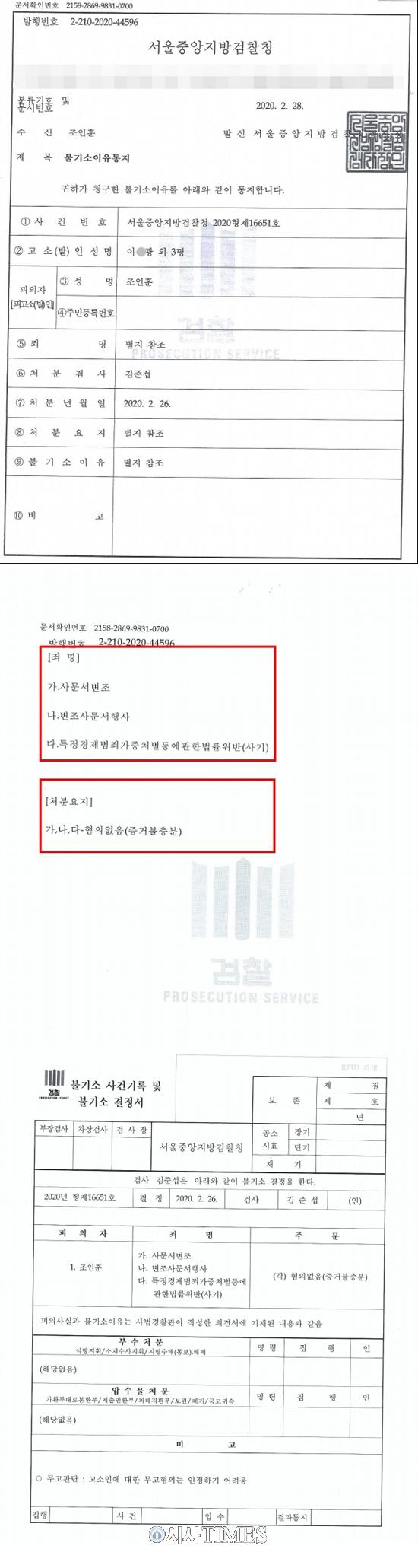 검찰, 새봉천교회 조인훈 목사 무혐의 결정…3가지 범죄 사실 모두 '혐의없음'